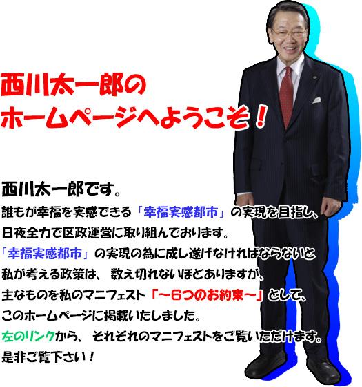 西川太一郎オフィシャルホームペ...